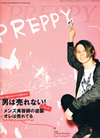 13-PREPPY3月号TOP