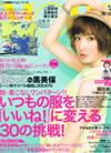 13-MORE8月号TOP