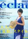13-eclat8月号TOP