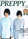 13-PREPPY12月号TOP