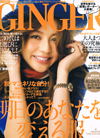 14-GINGER3月号TOP