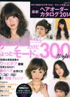 13-saita-mookへアオーダーカタログ2014TOP