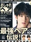 14-FINEBOYS+HAIRおしゃれヘアカタログ2014summer