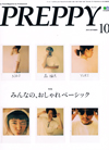 14-PREPPY!0月号-TOP