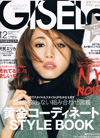 14-GISELe12月号-TOP